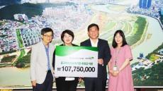 초록우산어린이재단 울산본부, 중구에 1억775만원 후원금