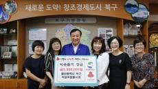 울산 북구지역민, 저소득계층 돕기 후원금 이어져