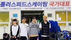 안동시청 롤러경기단선수 4명 국가대표 발탁