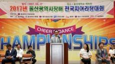 김기현 울산시장, 전국치어리딩대회 격려