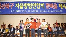 울산 북구, 자율방범연합회 창립 17주년 기념행사