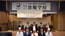 경주대 외식조리학부 학생들, 일본 동경조리제과전문학교 연수