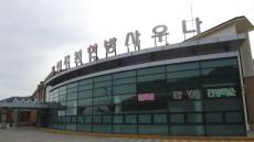 상주, 미네랄 풍부한 성주봉 한방사우나 22일 영업재개
