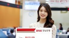 BNK경남은행, '대한민국 만세 적금' 특별 판매