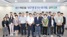 동서발전, 전국 사업소 PR 워크숍 개최