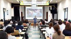 영주교육청, 글로벌 선비인재 양성 유치원 학부모 연수회 개최