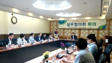 경북 동해안 상생협의회, 5개 시·군 실무회의 개최