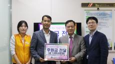 한국주택금융공사, 남구지역 어르신에 후원금 전달