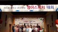 울산 울주군, '제 4회 초등학생 영어스피치 대회' 개최