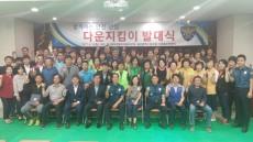 울산 태화지구대, '다운지킴이 발대식' 개최