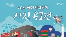 울산도시공사, '제1회 울산시티투어 사진공모전'