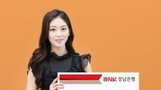 BNK경남은행, 소멸시효 완성 특수채권 '소각'