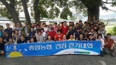 울산 중앙농협, '직원 건강 걷기대회'로 소통