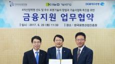 대구은행-기술보증기금-한국로봇산업진흥원, 우수 로봇기술 창업 촉진 금융지원 업무협약