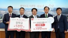 BNK경남은행, 저소득가정에 선풍기·장학금 기탁
