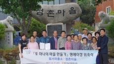 울산 범서농협, 이수원 소장 '명예이장 위촉식'