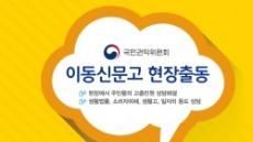 국민권익위원회 이동 신문고 23일 구미에 현장출동한다.