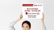 BNK경남은행, '울산시티투어통장 정기예금·정기적금' 판매