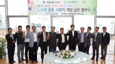 한국원자력환경공단-포항고용노동지청, 사회적 책임확대 실천협약 체결