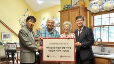 LG하우시스, 6.25 맞아 '참전용사 자택 개보수' 활동