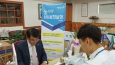 추영근 울산농협본부장, '농사랑NH보장보험(무)' 가입