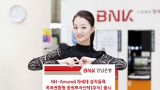 BNK경남은행, 'NH-Amundi 차세대 성장동력 목표전환형 증권투자신탁[주식]' 출시