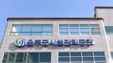 울주군시설관리공단, '스펙없는 입사지원서' 도입