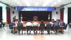 문경시, 신 정부 정책변화 선제적 대응마련 위한 미래 전략회의 대최