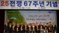 청도군, 한국전쟁 67주년 기념행사 진행