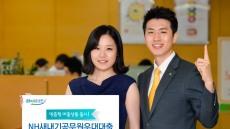 NH농협은행, 'NH새내기공무원우대대출' 출시