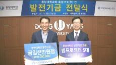 효성ITX(주), 동양대에 발전기금 2000만원 기탁