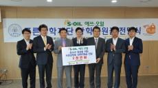 S-OIL, 푸른장학재단에 장학금 2000만원 전달