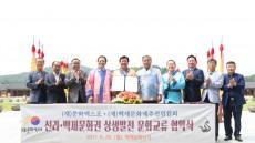 경주문화엑스포-백제문화제추진위, 업무협약 체결