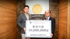 경북전문대 신승우 교수, 대한민국 스승상 시상금 1000만원 전액 기부