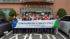 울산 청량농협, 롯데비피화학 정동환 공장장 '명예이장 위촉식'