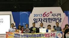 의성군, 노인일자리사업 종합평가 대상 수상