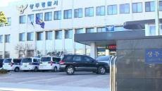 상주경찰,농촌지역 어르신 상대 '떳다방' 사기범 일당 검거