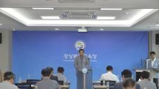 경북도교육청 재무정보과, 교육정책 설명회 개최