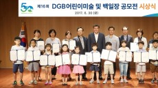 대구은행. 어린이미술 및 백일장 공모전 시상식 개최