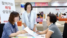 BNK경남은행, '찾아가는 장바구니 취업상담' 인기
