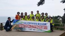 울산농협, 고향주부모임 '울산사랑 환경정화 캠페인'