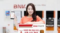 BNK경남은행, 비대면 계좌 개설 서비스 이용 시간 '확대'