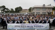 울산항만공사 창립 10주년 기념 '친환경 항만조성 행사'