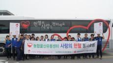 농협울산유통센터, 헌혈 통한 '사랑의 나눔활동'