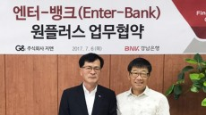 BNK경남은행, ㈜지앤과 '엔터뱅크 원플러스 업무협약'