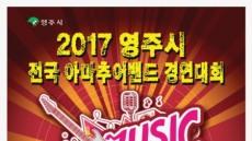 영주에서 다음달 5일 전국아마추어밴드 경연대회 열린다.