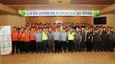 한국동서발전, 안전문화 확산 위해 '전사 안전보건활동'