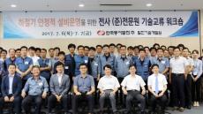 한국동서발전, 전사 (준)전문원 기술교류 워크숍