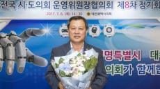 김봉교 경북도의회 운영위원장, 전국 운영위원장협 회장 선출