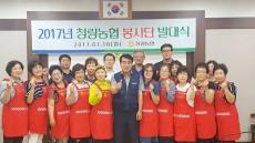 울산청량농협, 어르신 대상 '여성봉사단' 발대식